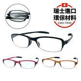 【KEL MODE 老花眼鏡】瑞士進口 EMS-TR90輕量彈性迷你型摺疊眼鏡(#755三款可挑選)