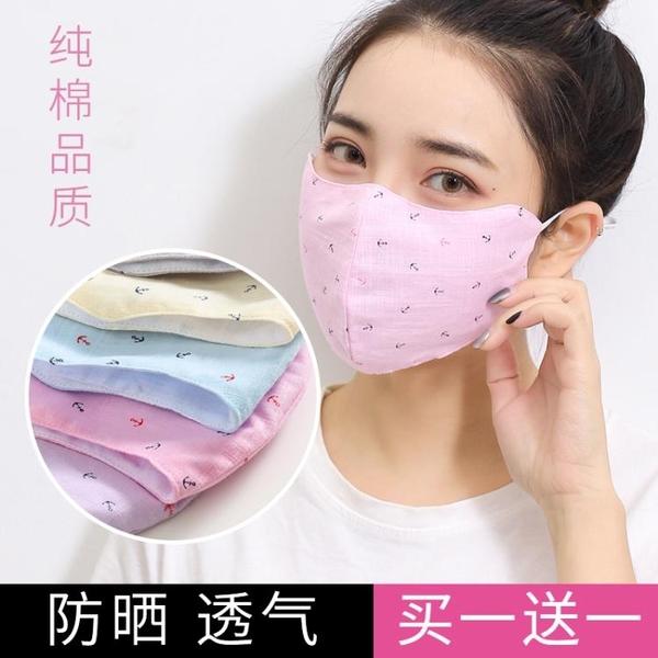 防曬口罩女夏季純棉防塵透氣薄款春季棉布的口的罩夏天口鼻罩 【防疫必備】