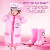 兒童雨衣雨鞋套裝女孩男孩女童男童公主幼兒園小學生防水雨披水鞋 居享優品