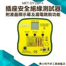 插座安全檢測器 線路絶緣檢測儀 漏電流保護檢測儀 漏電開關測試 驗電器 漏電跳脫功能