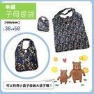 幸福.子母提袋 CHJ106