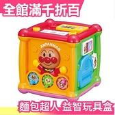 PINOCHIO 日本 麵包超人  形狀顏色 對應 認知 益智玩具盒 玩具大賞【小福部屋】