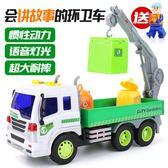 大號男孩玩具掃地車模型垃圾車清掃車環衛車保潔車兒童慣性工程車 智聯igo