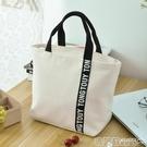 補習袋 便當包書袋日本和風帆布包簡約手拎包飯盒袋大容量男女款手提包小 瑪麗蘇