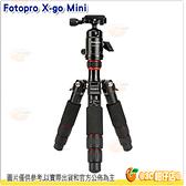富圖寶 Fotopro X-go Mini 碳纖專業迷你三腳架 湧蓮公司貨 旅行腳架