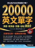 20000英文單字,英檢、新多益、托福、GRE拿高分