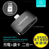 【USAMS】SJ176 適用 Lightning 手機 充電 Micro孔輸入 MicroSD 記憶卡 讀卡機