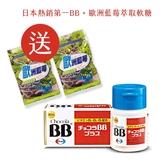 日本俏正美BB (Chocola BB Plus) Plus 60錠 + 歐洲藍莓萃取軟糖【瑞昌藥局】015792 年節禮盒B群