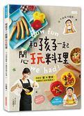 (二手書)和孩子一起開心玩料理:60道好簡單、不麻煩的親子互動料理!