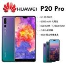 全新華為 HUAWEI P20 Pro 6G/128GB (空機)原裝正品 智慧手機 六核機 4G 徠卡三鏡頭 現貨