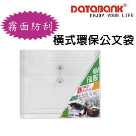 【福利品出清】環保系列~A4 橫式環保繩扣公文袋 (A4E103) 公司行號 學校公家機關愛用 DATABANK