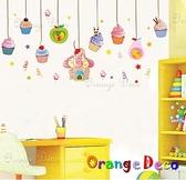 壁貼【橘果設計】歡樂吊飾 DIY組合壁貼 牆貼 壁紙室內設計 裝潢 壁貼