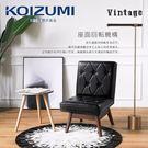 【KOIZUMI】Vintage單人旋轉沙發餐椅KLC-2461