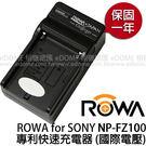 ROWA 樂華 for SONY NP-...