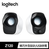 【現貨】羅技 Logitech Z120 二件式 USB喇叭 [富廉網]