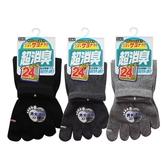 ALX 超消臭男女適用五趾襪(1雙入) 款式可選 【小三美日】