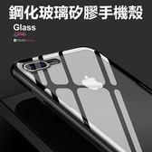 樂晶系列 iPhone 7 8 Plus 手機殼 鋼化玻璃背板 矽膠軟邊 玻璃殼 全包 防摔 防刮 保護殼 保護套