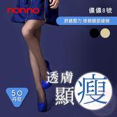 儂儂 non-no (98193)50D雙包紗顯瘦透膚褲襪(1件入) 黑色/膚色【小三美日】