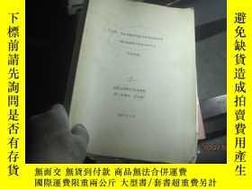 二手書博民逛書店日本第一次對華政府貸款的決策過程分析-兩階段政策分析模式的應用罕