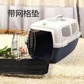寵物航空箱貓咪車載用便攜旅行箱狗狗籠子中型犬外出飛機托運箱包