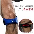 護膝-專業髕骨帶男女跑步健身半月板損傷運動護膝蓋護具關節保護套冰骨 糖糖日繫