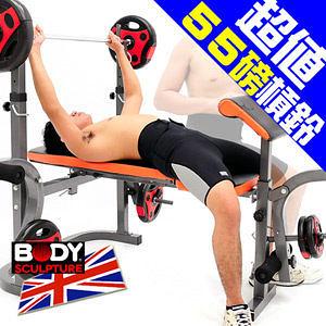 55磅槓鈴+重力訓練舉重床.重量訓練機.蝴蝶機.綜合運動健身器材專賣店【BODY SCULPTURE】