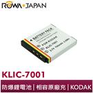 ROWA 樂華 FOR KODAK KLIC-7001 KLIC7001電池 原廠充電器可用 保固一年 M853 M863 M1063