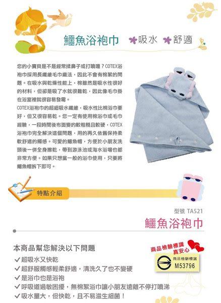 【奇買親子購物網】鱷魚浴袍巾