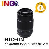 【24期0利率】Fujifilm XF 80mm F2.8 R LM OIS WR Marco 恆昶公司貨 微距鏡頭 80 2.8