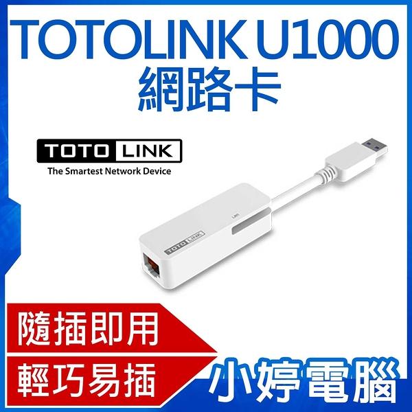 【3期零利率】全新 TOTOLINK U1000 USB 3.0 轉RJ45 Gigabit 網路卡 隨插即用