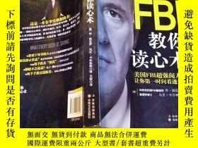二手書博民逛書店罕見FBI教你讀心術(鑽石升級版)z1一4Y18464 (美)喬