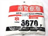 【南寶樹脂1KG 3670強力接著劑】622022白膠南寶白糊【八八八】e網購