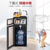 220V 飲水機家用下置水桶小型臺式多功能立式全自動冷熱水茶吧機  LN3412【東京衣社】