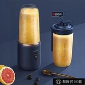 果汁機 充電便攜式榨汁機迷你學生全自動小型炸水果汁杯寶寶嬰兒輔食機