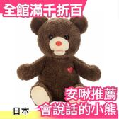 【小福部屋】【棕色】日本 會說話的小熊 祕密的小熊 說話熊 秘密熊 安啾 親子【新品上架】