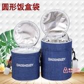 便當包 保溫飯盒袋子手提圓形飯袋便當包飯盒包手提包保溫袋保溫桶手提袋 5色