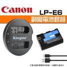 【電池套餐C】Canon LP-E6 LP-E6N 副廠鋰電+充電器 1鋰1充 USB 雙槽充電器 (KM-010)