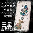 三星 A9 A7 2018 S10+ A8s S9+ A6+ J4+ Note9 Note8 J6+ J7+ J7pro琉璃百寶袋系列 手機殼 水鑽殼 訂製