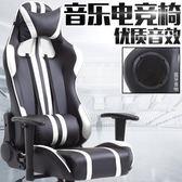電競椅競技家用網吧弓形網咖游戲椅 JD4345【3C環球數位館】-TW