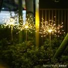 太陽能戶外花園草坪燈別墅庭院節日裝飾燈防水插地煙花燈蒲公英燈 元旦狂歡購 YTL