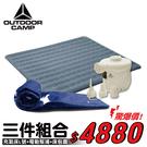 ●充氣床超質套組合$4880 ●充氣床墊L+床包套+電動幫浦 ●床包套與幫浦 (不挑款隨機出)