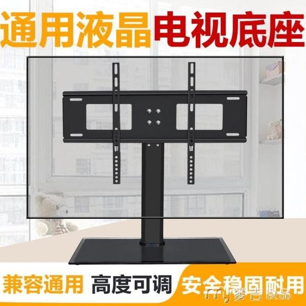 電視機架夏普專用液晶電視腳架通用324042505565寸臺式底座桌面支架 麥吉良品YYS