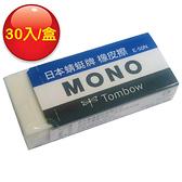 【奇奇文具】量大超划算!蜻蜓牌TOMBOW TOMBOW E-50 (大) 橡皮擦 (30入/盒)