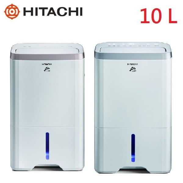 『HITACHI』☆ 日立 10L 負離子清淨除濕機 RD-200HS / RD-200HG *免運費*