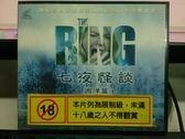 影音專賣店-V07-017-正版VCD*電影【七夜怪談-西洋篇】-改編自日本同名恐怖電影