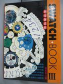 【書寶二手書T1/收藏_GNG】SWATCH + BOOK 3科技創意錶_邱莉燕