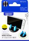 360度多功能防滑手機架 AG-CJ12...