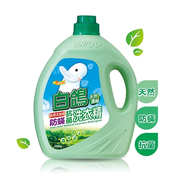 白鴿尤加利防螨抗菌洗衣精 3500G