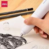 電動高光橡皮擦學生擦得干凈美術繪畫素描專用兒童自動像皮檫 非凡小鋪 LX