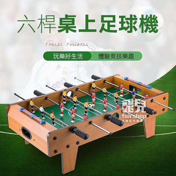 【妃凡】《六桿桌上足球機 69*37*24cm 矮腳》 玩具 室內遊戲 桌上遊戲 6桿 足球檯 親子遊戲 77